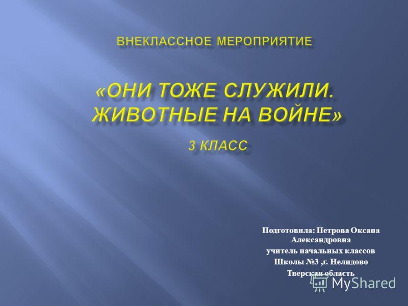 Подготовила : Петрова Оксана Александровна учитель начальных классов Школы 3, г. Нелидово Тверская область