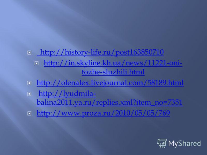 http://history-life.ru/post163850710 http://history-life.ru/post163850710 http://in.skyline.kh.ua/news/11221-oni- tozhe-sluzhili.html http://in.skyline.kh.ua/news/11221-oni- tozhe-sluzhili.html http://olenalex.livejournal.com/58189.html http://lyudmi