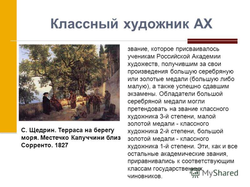 Классный художник AX звание, которое присваивалось ученикам Российской Академии художеств, получившим за свои произведения большую серебряную или золотые медали (большую либо малую), а также успешно сдавшим экзамены. Обладатели большой серебряной мед