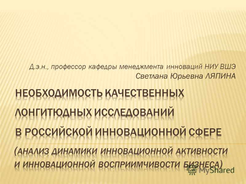 Д.э.н., профессор кафедры менеджмента инноваций НИУ ВШЭ Светлана Юрьевна ЛЯПИНА