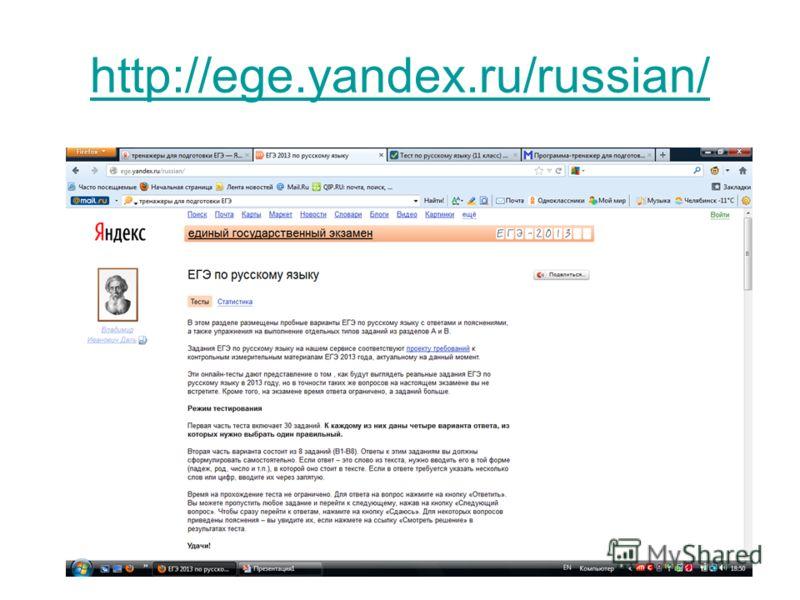 http://ege.yandex.ru/russian/