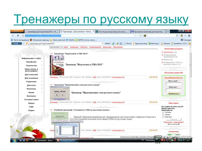 Тренажеры по русскому языку