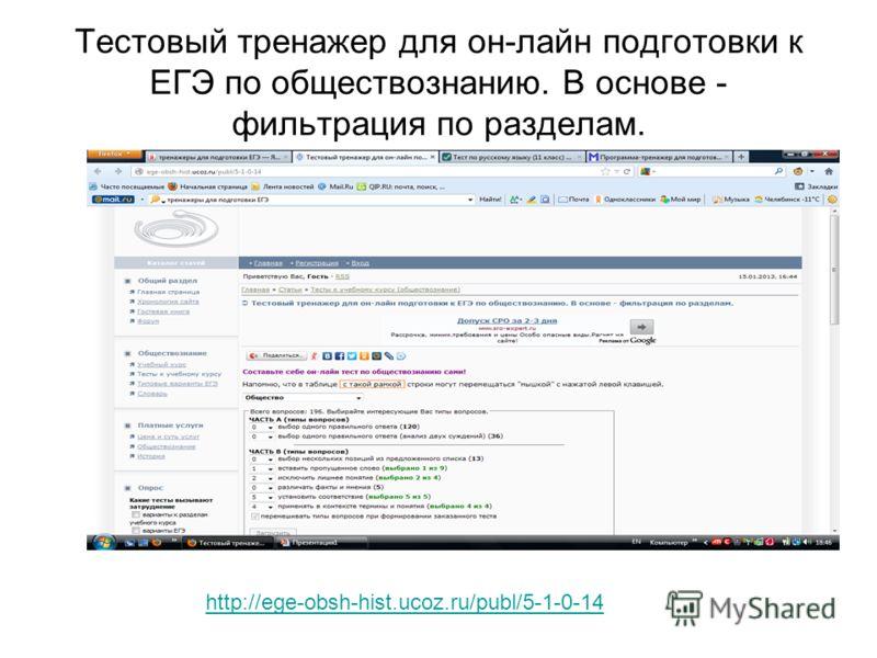 Тестовый тренажер для он-лайн подготовки к ЕГЭ по обществознанию. В основе - фильтрация по разделам. http://ege-obsh-hist.ucoz.ru/publ/5-1-0-14