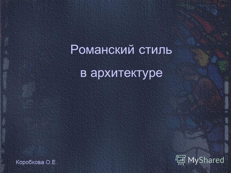 Романский стиль в архитектуре Коробкова О.Е.