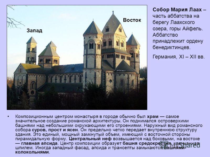 Композиционным центром монастыря в городе обычно был храм самое значительное создание романской архитектуры. Он поднимался островерхими башнями над небольшими окружающими его строениями. Наружный вид романсного собора суров, прост и ясен. Он предельн