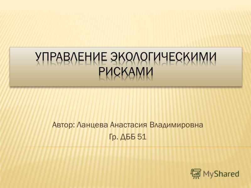 Автор: Ланцева Анастасия Владимировна Гр. ДББ 51