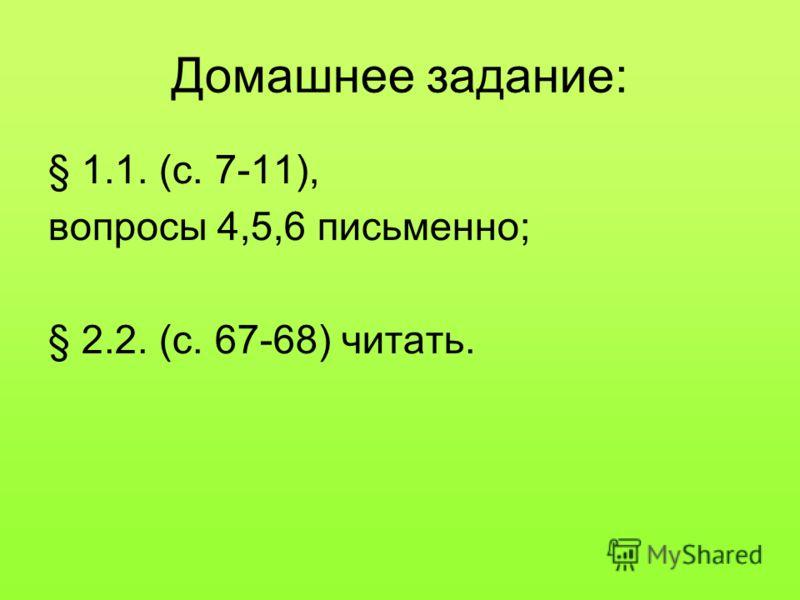 Домашнее задание: § 1.1. (с. 7-11), вопросы 4,5,6 письменно; § 2.2. (с. 67-68) читать.