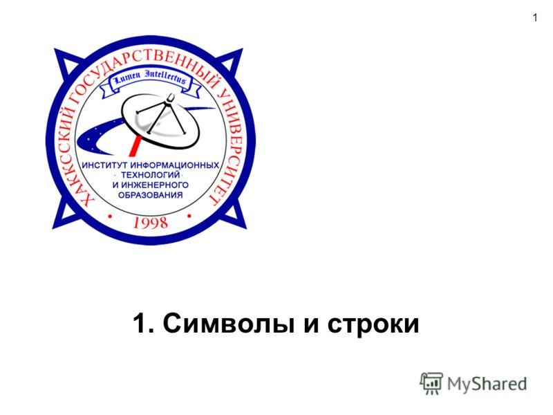 1 1. Символы и строки
