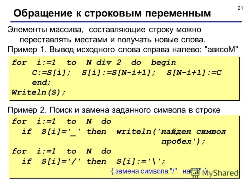 21 Элементы массива, составляющие строку можно переставлять местами и получать новые слова. Пример 1. Вывод исходного слова справа налево: