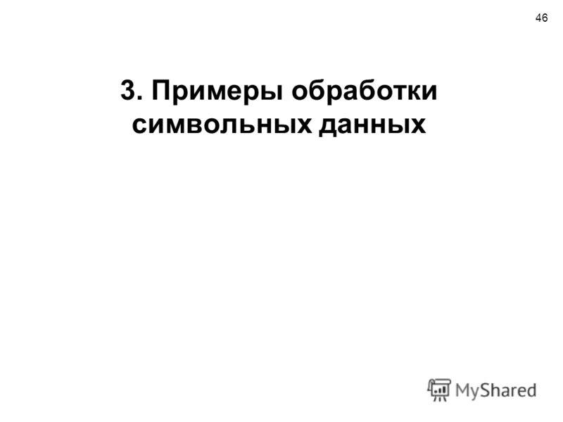 46 3. Примеры обработки символьных данных