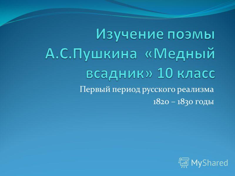 Первый период русского реализма 1820 – 1830 годы
