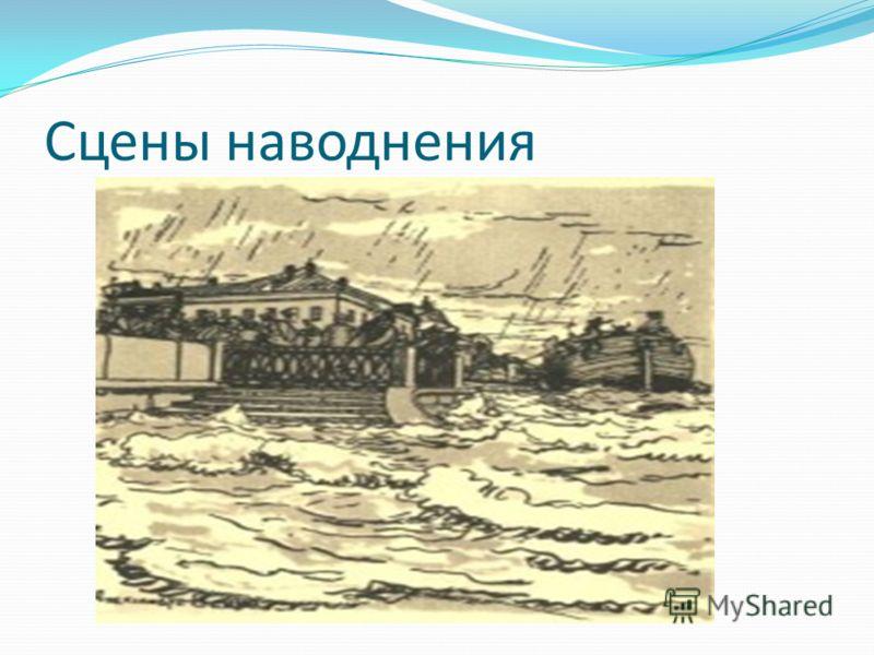 Сцены наводнения