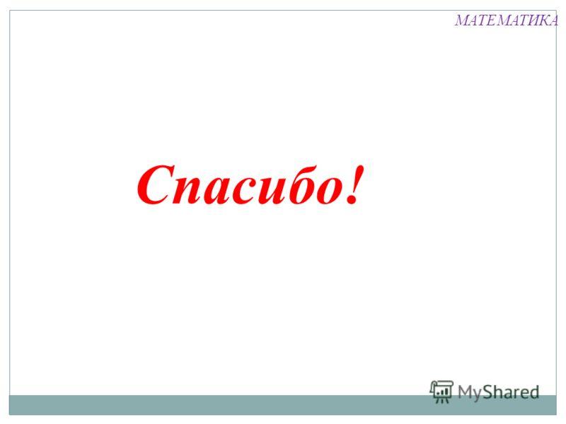 Презентация к уроку по математике 1