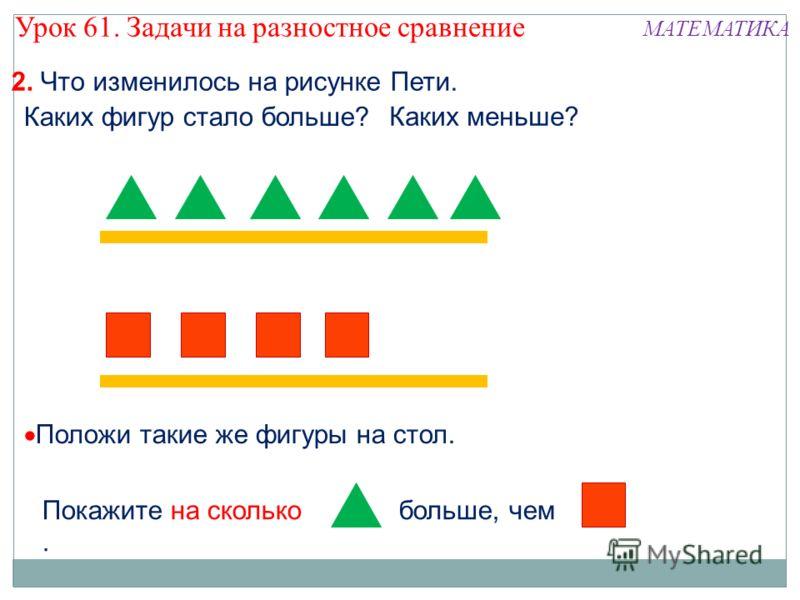 Гдз по Математики 2 Класс Моро Бантова - картинка 1
