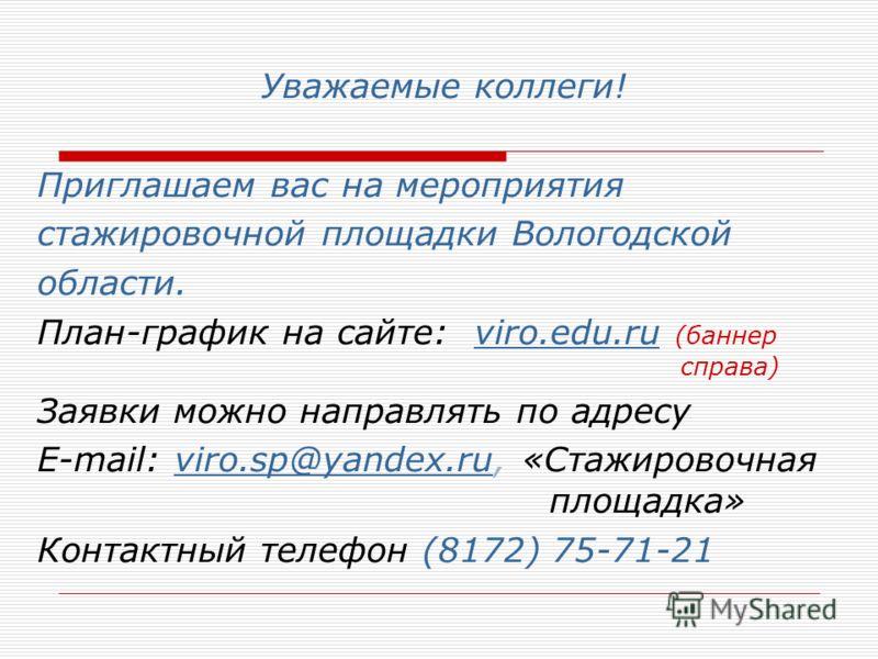 Уважаемые коллеги! Приглашаем вас на мероприятия стажировочной площадки Вологодской области. План-график на сайте: viro.edu.ru (баннер справа)viro.edu.ru Заявки можно направлять по адресу E-mail: viro.sp@yandex.ru, «Стажировочная площадка»viro.sp@yan