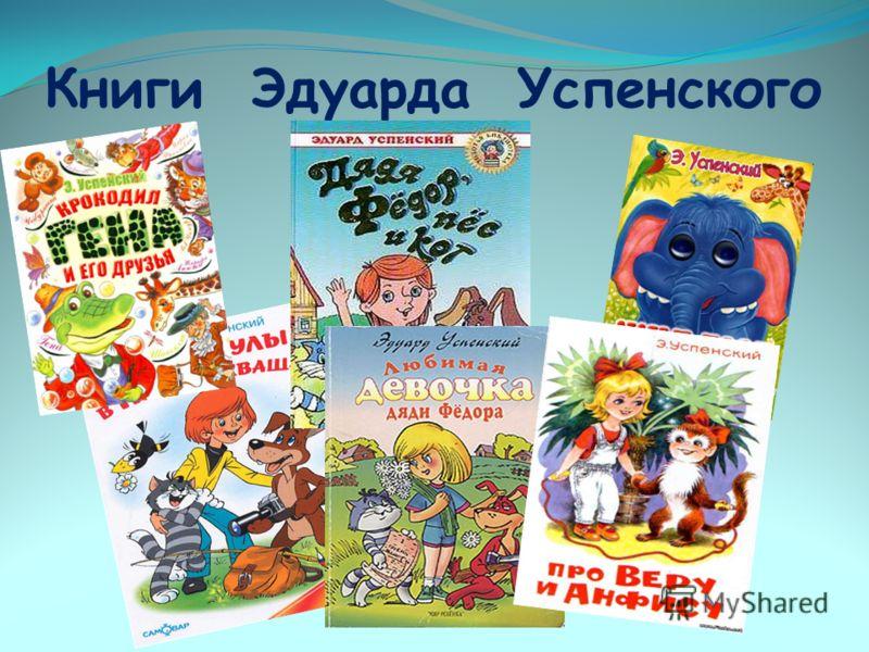 Успенский Эдуард Николаевич- поэт, детский прозаик, драматург, сценарист Родился 22 декабря 1937 года в Егорьевске Московской области в семье служащих. В 1961 г. он окончил Московский авиационный институт, а затем 3 года проработал инженером. Но, еще
