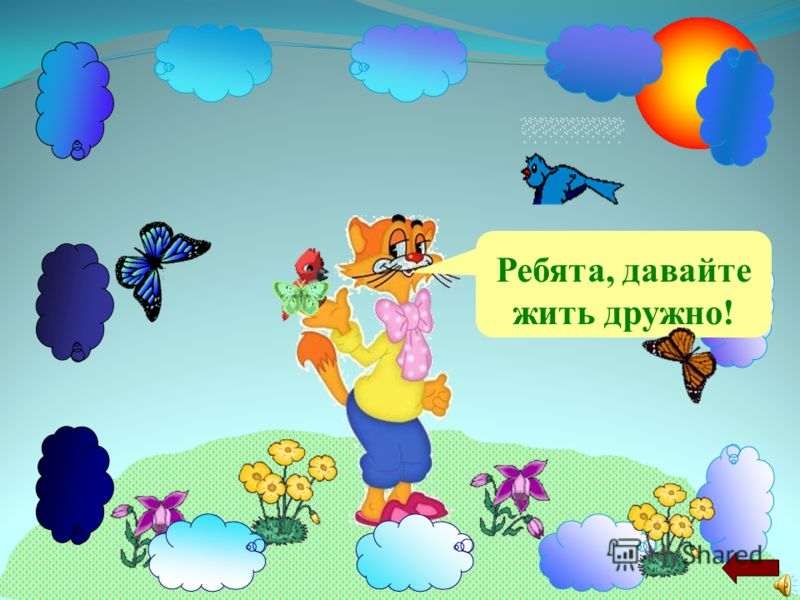Не имей 100 рублей, а имей 100 друзей. Нет друга - ищи, а нашел – береги. Хочешь дружить – сам будь другом. Доброе братство -лучше богатства.