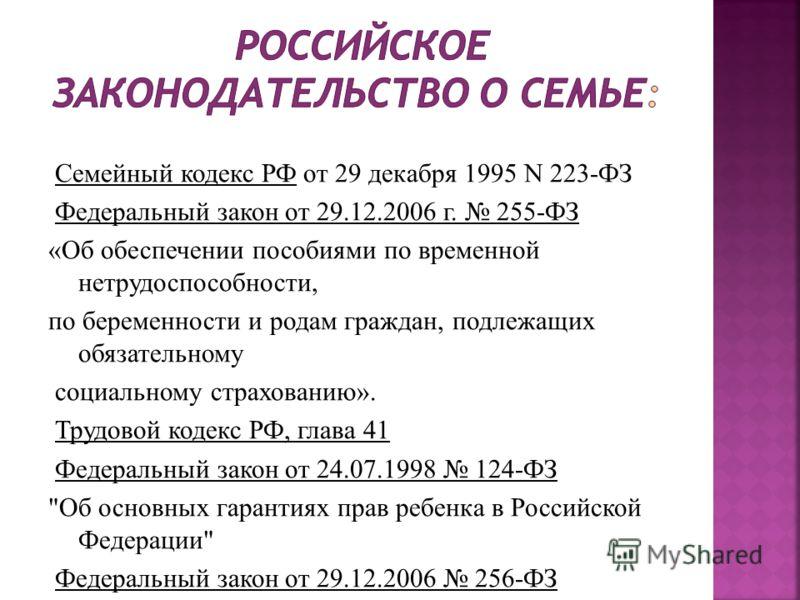 Семейный кодекс РФ от 29 декабря 1995 N 223-ФЗ Федеральный закон от 29.12.2006 г. 255-ФЗ «Об обеспечении пособиями по временной нетрудоспособности, по беременности и родам граждан, подлежащих обязательному социальному страхованию». Трудовой кодекс РФ