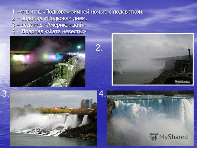 1 –водопад «Подкова» зимней ночью с подсветкой. 2 – водопад «Подкова» днем. 3 – водопад «Американский» 4 - Водопад «Фата невесты» 1. 2. 3.4.