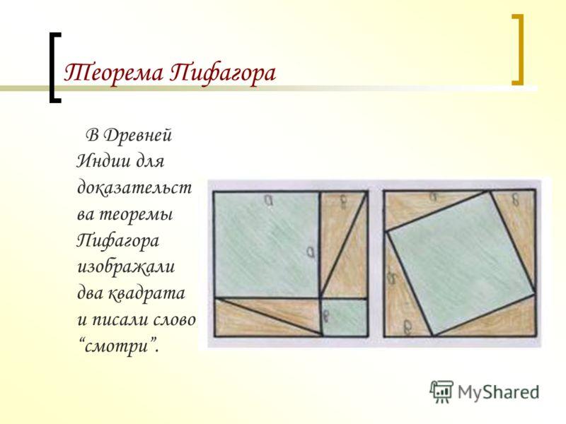 Терема Пифагора Интересна история теоремы Пифагора. Хотя эта теорема и связывается с его именем, но она была известна задолго до него. В Вавилонских текстах она встречается за 1200 лет до Пифагора. По-видимому, он первый нашел ее доказательство. На п