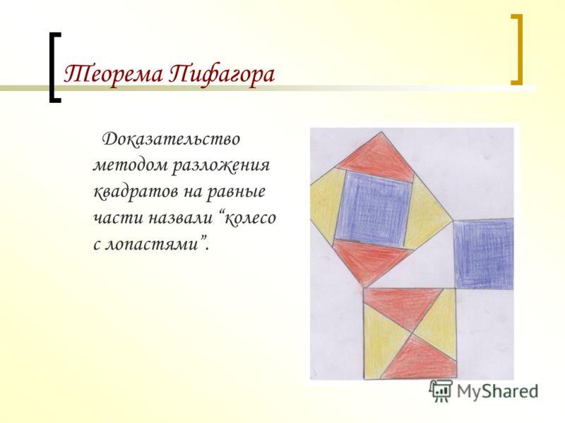 Теорема Пифагора Более сложное доказательство, придуманное Евклидом, помещено в его книге Начала. Это доказательство назвали ослиный мост или ветряная мельница, так как для слабых учеников теорема Пифагора была непреодолимым мостом.