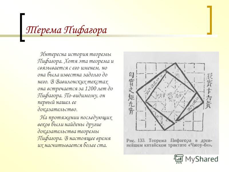 Теорема Пифагора А вот и Пифагоровы штаны во все стороны равны Такие стишки придумывали учащиеся средних веков при изучении теоремы; рисовали шаржи. Например, такие