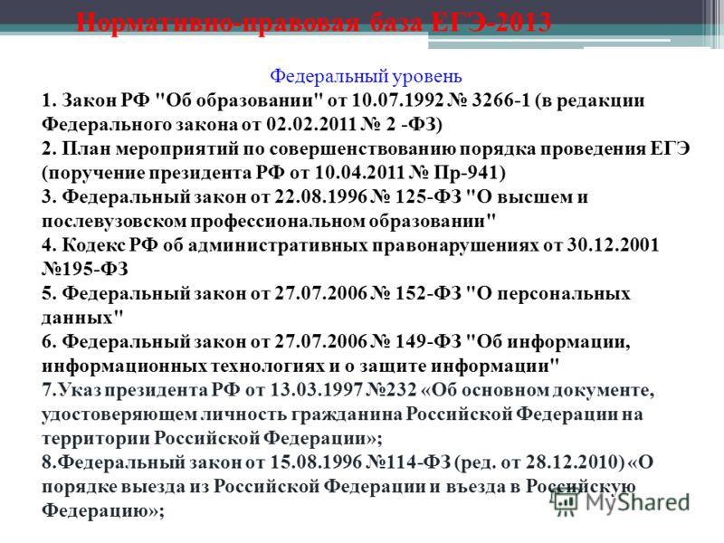 Нормативно-правовая база ЕГЭ-2013 Федеральный уровень 1. Закон РФ
