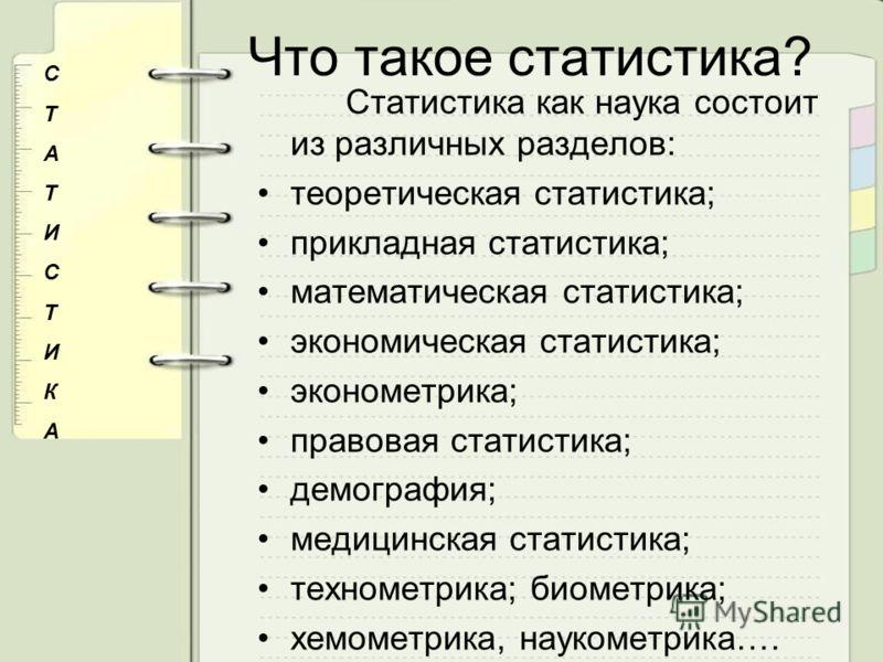Медицинская статистика фото