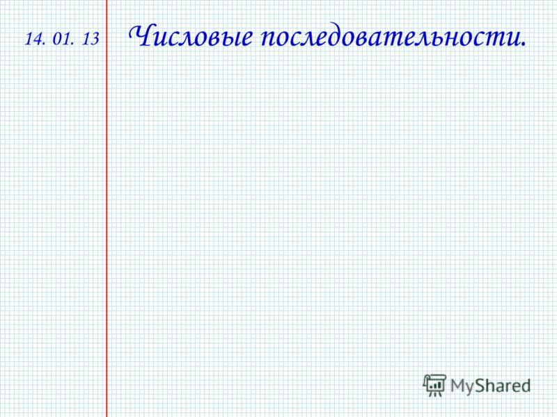 14. 01. 13 Числовые последовательности.