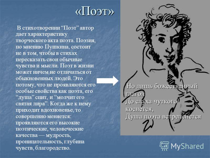 Стихи а пушкина о любвичитайте стихи пушкина о любви и наслаждайтесь его творчеством