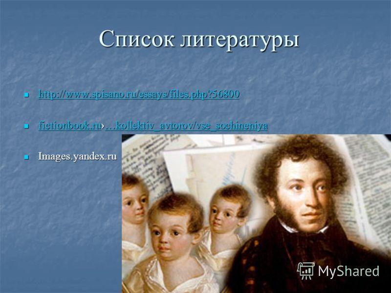 Список литературы http://www.spisano.ru/essays/files.php?56800 http://www.spisano.ru/essays/files.php?56800 http://www.spisano.ru/essays/files.php?56800 http://www.spisano.ru/essays/files.php?56800 fictionbook.ru…kollektiv_avtorov/vse_sochineniya fic