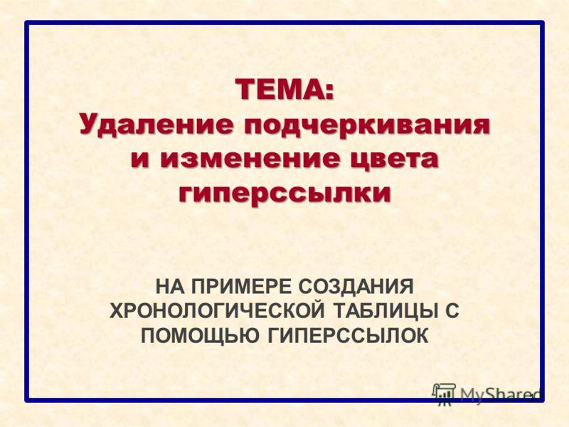 ТЕМА: Удаление подчеркивания и изменение цвета гиперссылки НА ПРИМЕРЕ СОЗДАНИЯ ХРОНОЛОГИЧЕСКОЙ ТАБЛИЦЫ С ПОМОЩЬЮ ГИПЕРССЫЛОК 1