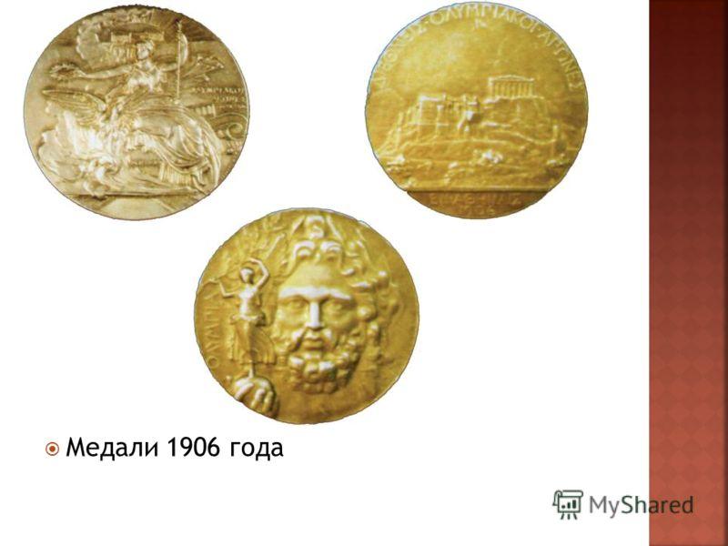 Медали 1906 года