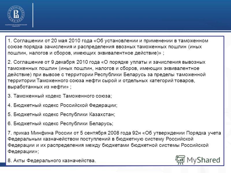 1. Соглашении от 20 мая 2010 года «Об установлении и применении в таможенном союзе порядка зачисления и распределения ввозных таможенных пошлин (иных пошлин, налогов и сборов, имеющих эквивалентное действие)» ; 2. Соглашение от 9 декабря 2010 года «О