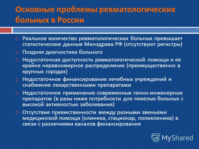 Основные проблемы ревматологических больных в России Реальное количество ревматологических больных превышает статистические данные Минздрава РФ ( отсутствуют регистры ) Поздняя диагностика больного Недостаточная доступность ревматологической помощи и