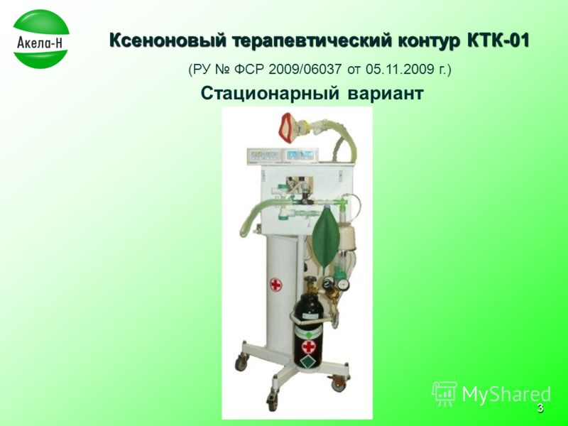 3 Ксеноновый терапевтический контур КТК-01 (РУ ФСР 2009/06037 от 05.11.2009 г.) Стационарный вариант