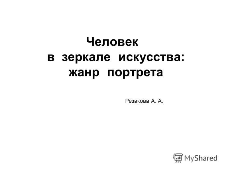 Человек в зеркале искусства: жанр портрета Резакова А. А.