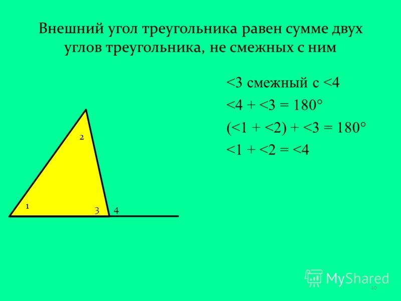 Внешний угол треугольника равен сумме двух углов треугольника, не смежных с ним