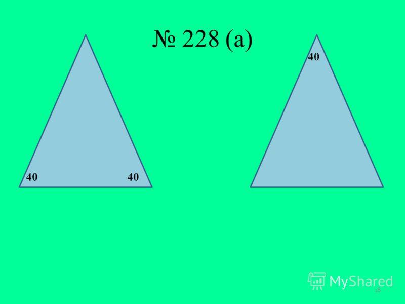 228 (а) 18 40