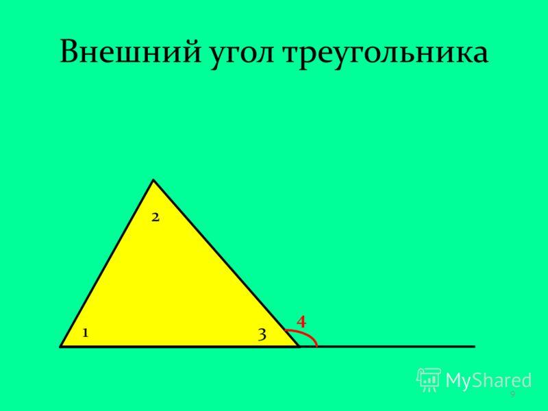 Внешний угол треугольника 1 2 3 4 9
