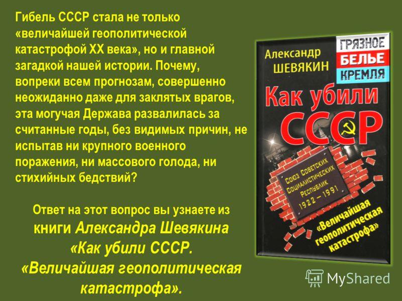 Гибель СССР стала не только «величайшей геополитической катастрофой XX века», но и главной загадкой нашей истории. Почему, вопреки всем прогнозам, совершенно неожиданно даже для заклятых врагов, эта могучая Держава развалилась за считанные годы, без