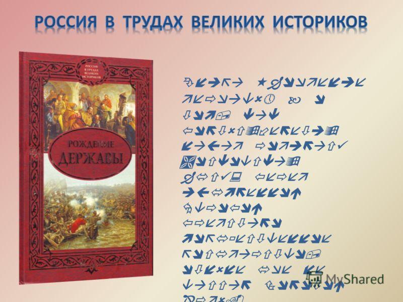 Книга «Рождение державы» о том, как полтысячелетия назад родилась Московская Русь: перед изумленной Европой предстало могущественное государство, отныне уже не вассал Золотой Орды.