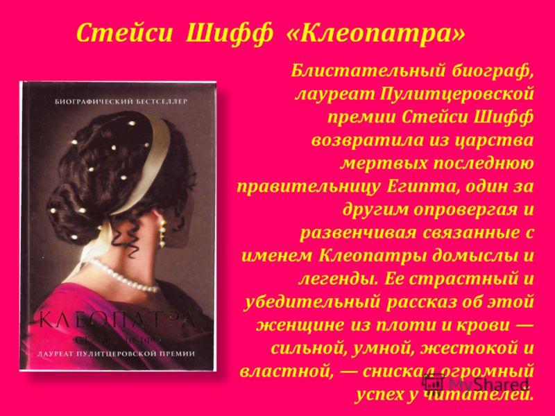 Блистательный биограф, лауреат Пулитцеровской премии Стейси Шифф возвратила из царства мертвых последнюю правительницу Египта, один за другим опровергая и развенчивая связанные с именем Клеопатры домыслы и легенды. Ее страстный и убедительный рассказ