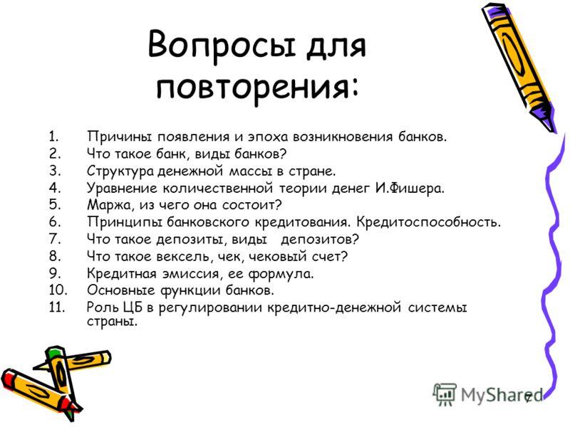6 I. Экспресс-беседа