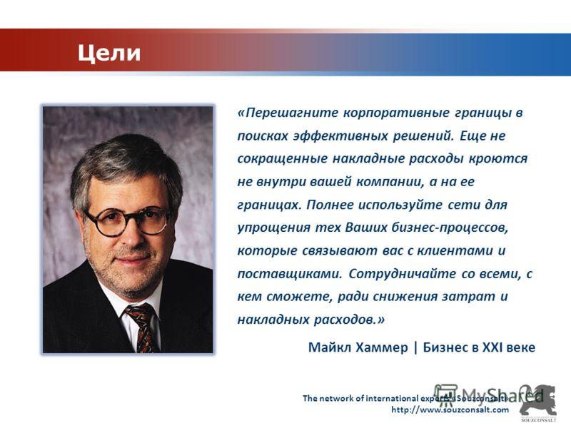 The network of international experts «Souzconsalt» http://www.souzconsalt.com Цели «Перешагните корпоративные границы в поисках эффективных решений. Еще не сокращенные накладные расходы кроются не внутри вашей компании, а на ее границах. Полнее испол