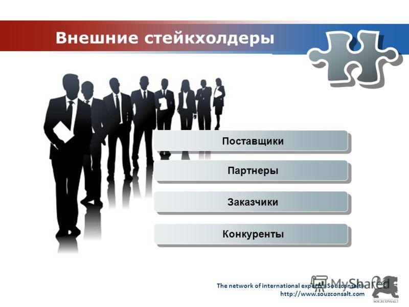 The network of international experts «Souzconsalt» http://www.souzconsalt.com Внешние стейкхолдеры ЗаказчикиПартнерыПоставщики Конкуренты