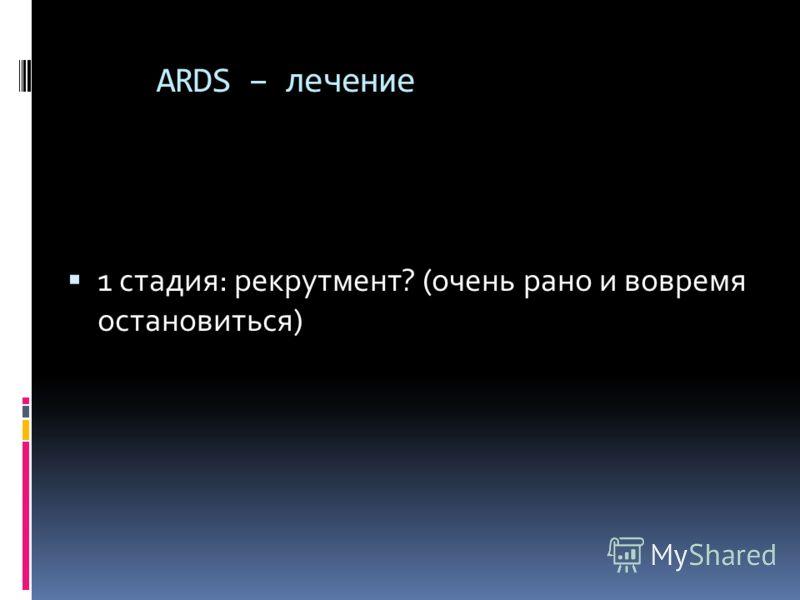 ARDS – лечение 1 стадия: рекрутмент? (очень рано и вовремя остановиться)