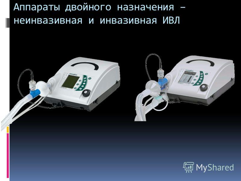 Аппараты двойного назначения – неинвазивная и инвазивная ИВЛ