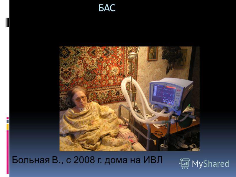 БАС Больная В., с 2008 г. дома на ИВЛ