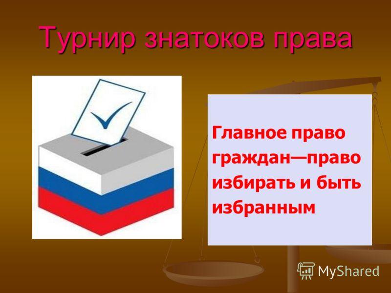 Турнир знатоков права Главное право гражданправо избирать и быть избранным